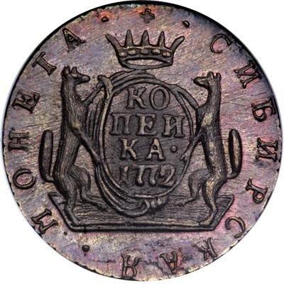 купить 1 копейка 1772 года КМ новодел