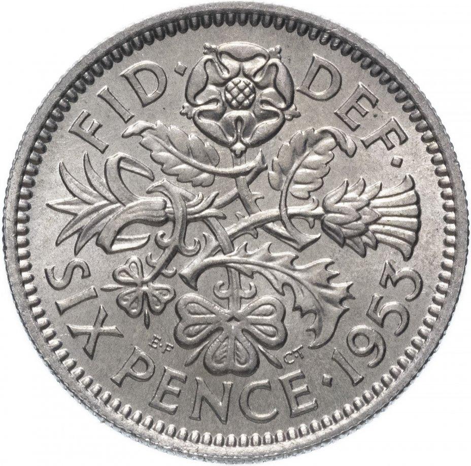 купить Великобритания 6 пенсов 1953