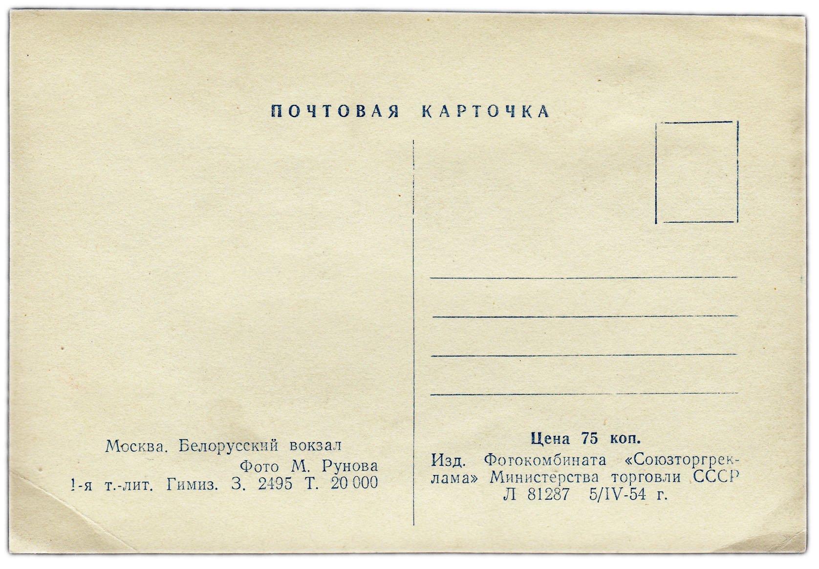 Вам письмо почтовые открытки