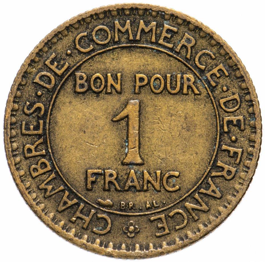 купить Франция 1 франк (franc) 1920-1927, случайная дата