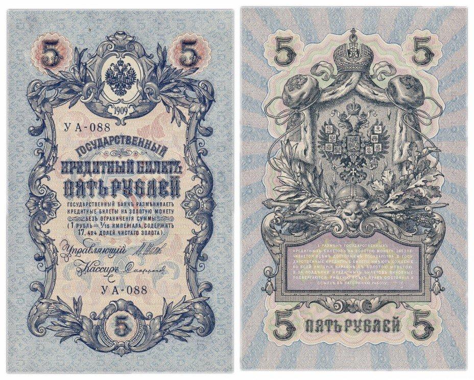 купить 5 рублей 1909 Шипов, кассир Софронов