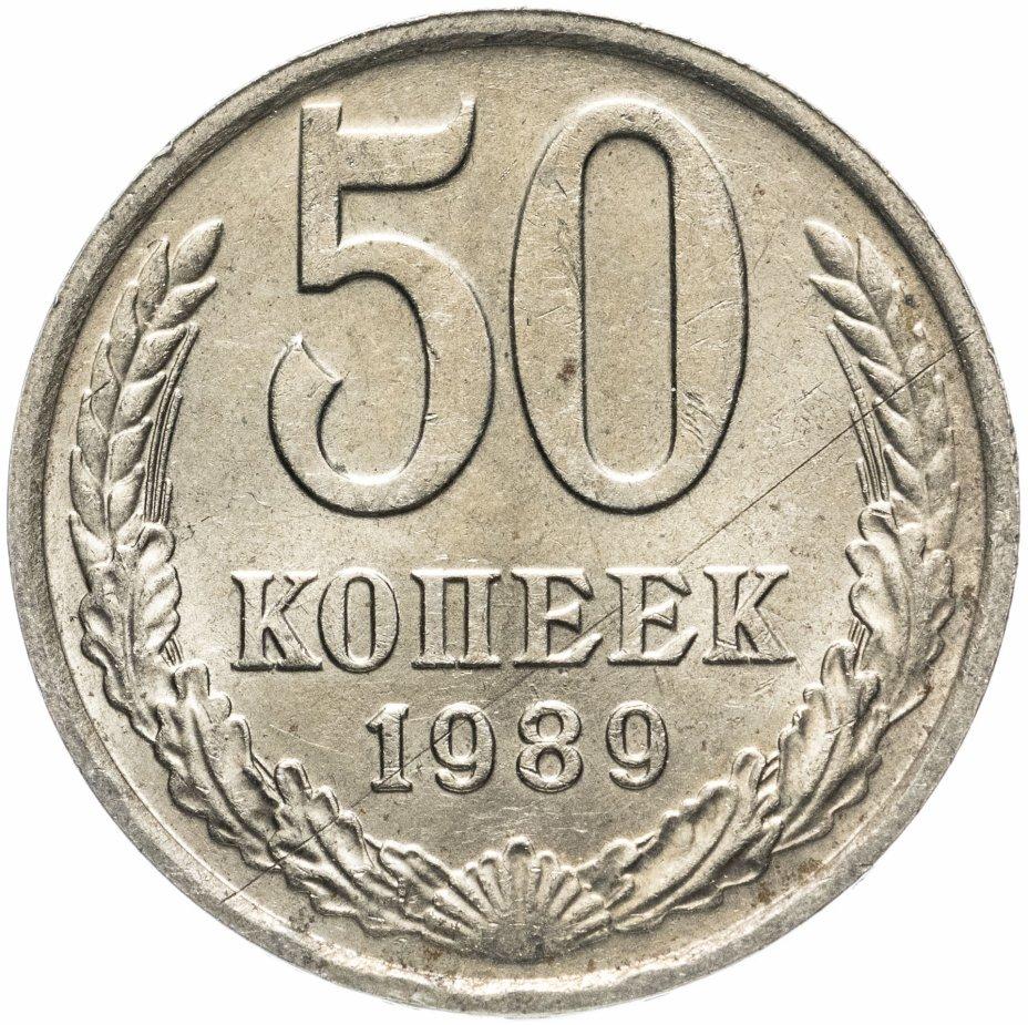 купить 50 копеек 1989