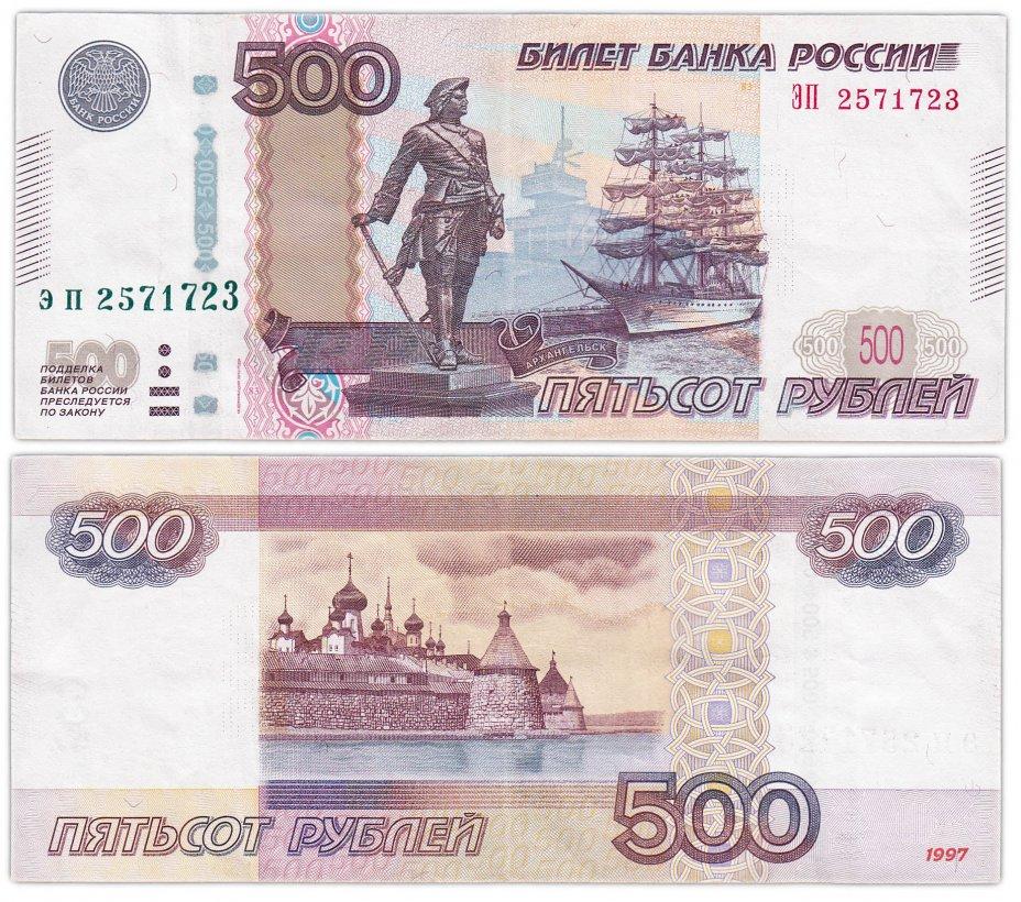 купить 500 рублей 1997 (модификация 2010) серия ЭП
