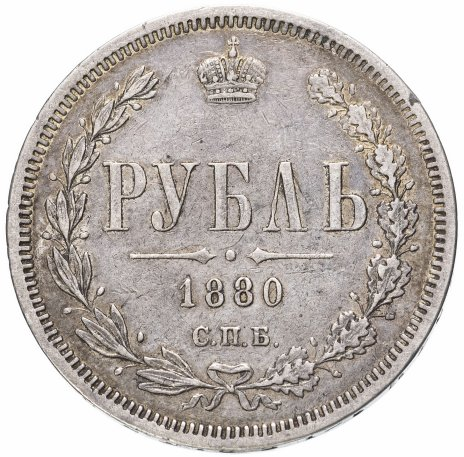 купить 1 рубль 1880 года СПБ-НФ