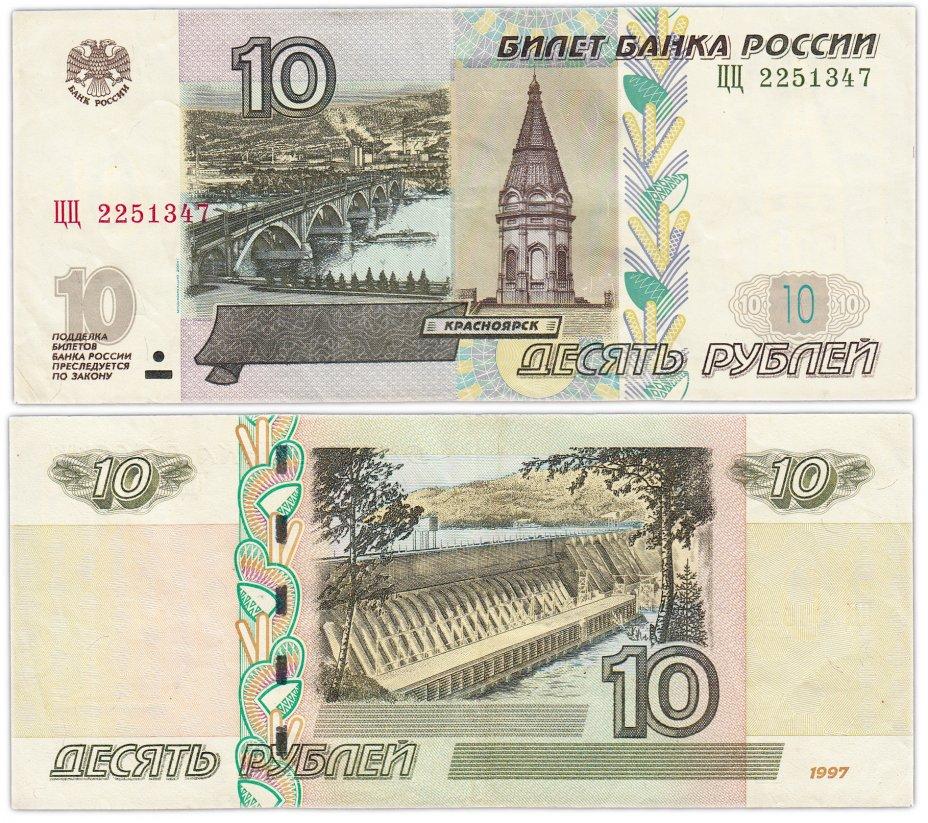 купить 10 рублей 1997 (модификация 2004), тип литер Большая/Большая