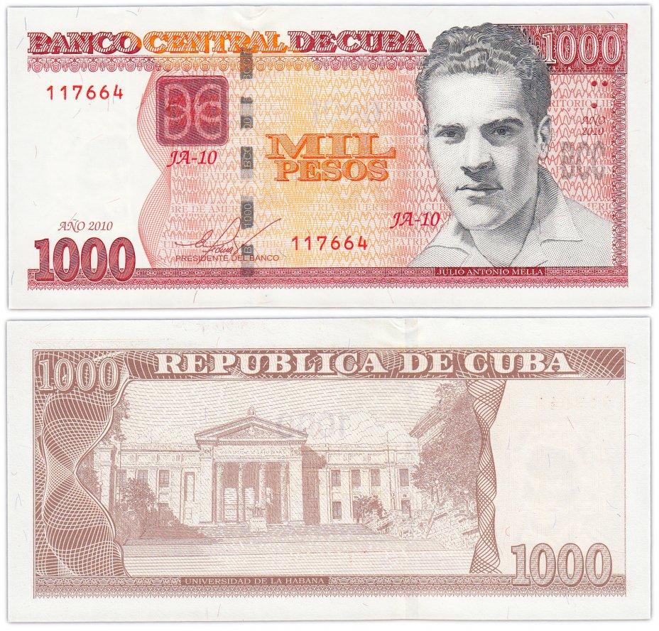 купить Куба 1000 песо 2010 (Pick 132) RAR