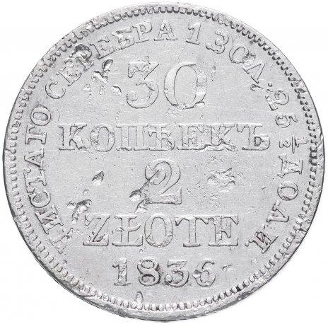 купить 30 копеек - 2 злотых 1836 MW русско-польские