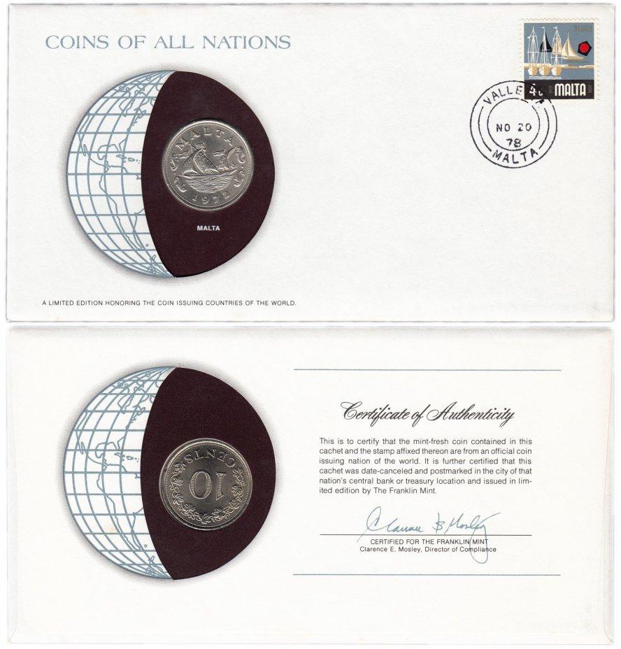 купить Серия «Монеты всех стран мира» - Мальта 10 центов (cents) 1972 (монета и 1 марка в конверте)