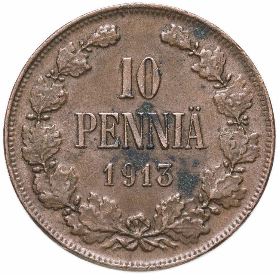 купить 10 пенни (pennia) 1913, монета для Финляндии
