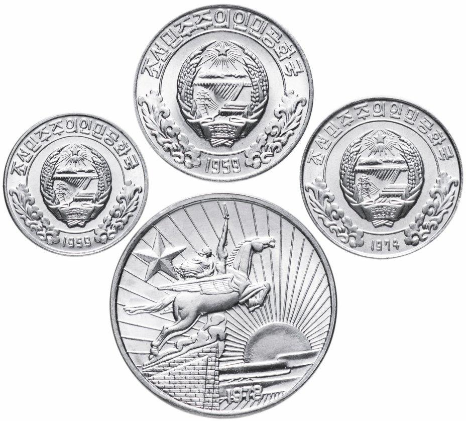 """купить Северная Корея (КНДР) набор монет 1959-1978 """"Одна звезда"""" (4 штуки)"""