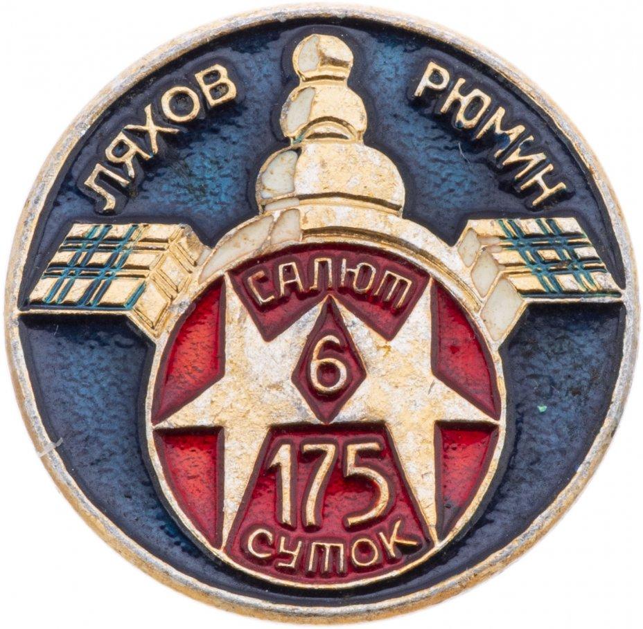 купить Значок САЛЮТ - 6 Космос СССР  Ляхов  , Рюмин - 175 суток в космосе  (Разновидность случайная )