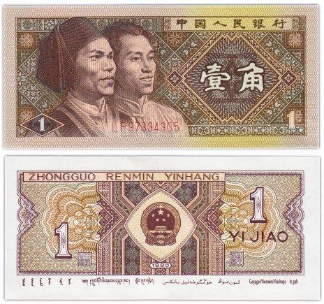 купить Китай 1 джао 1980 (Pick 881)