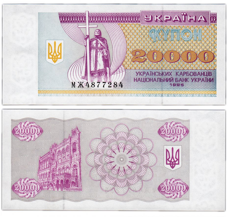 купить Украина 20000 карбованцев 1995 (Pick 95c)