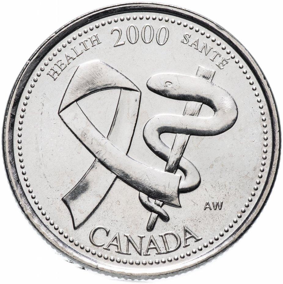 """купить Канада 25 центов (cents) 2000   """"Миллениум - Здоровье"""""""