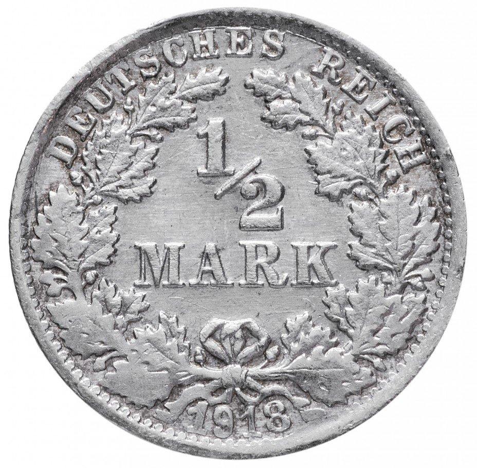 """купить Германия 1/2 рейх марки 1918 """"F"""""""