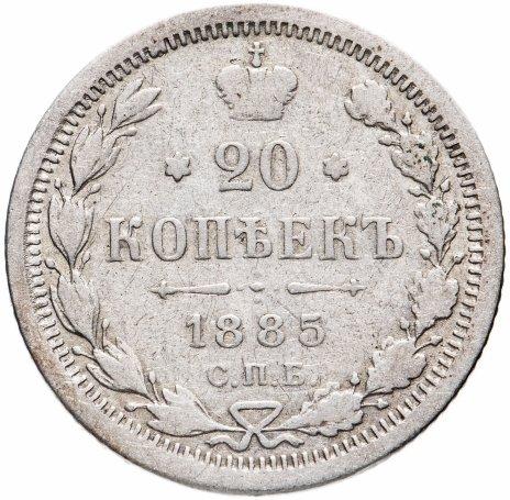 купить 20 копеек 1885 года СПБ-АГ