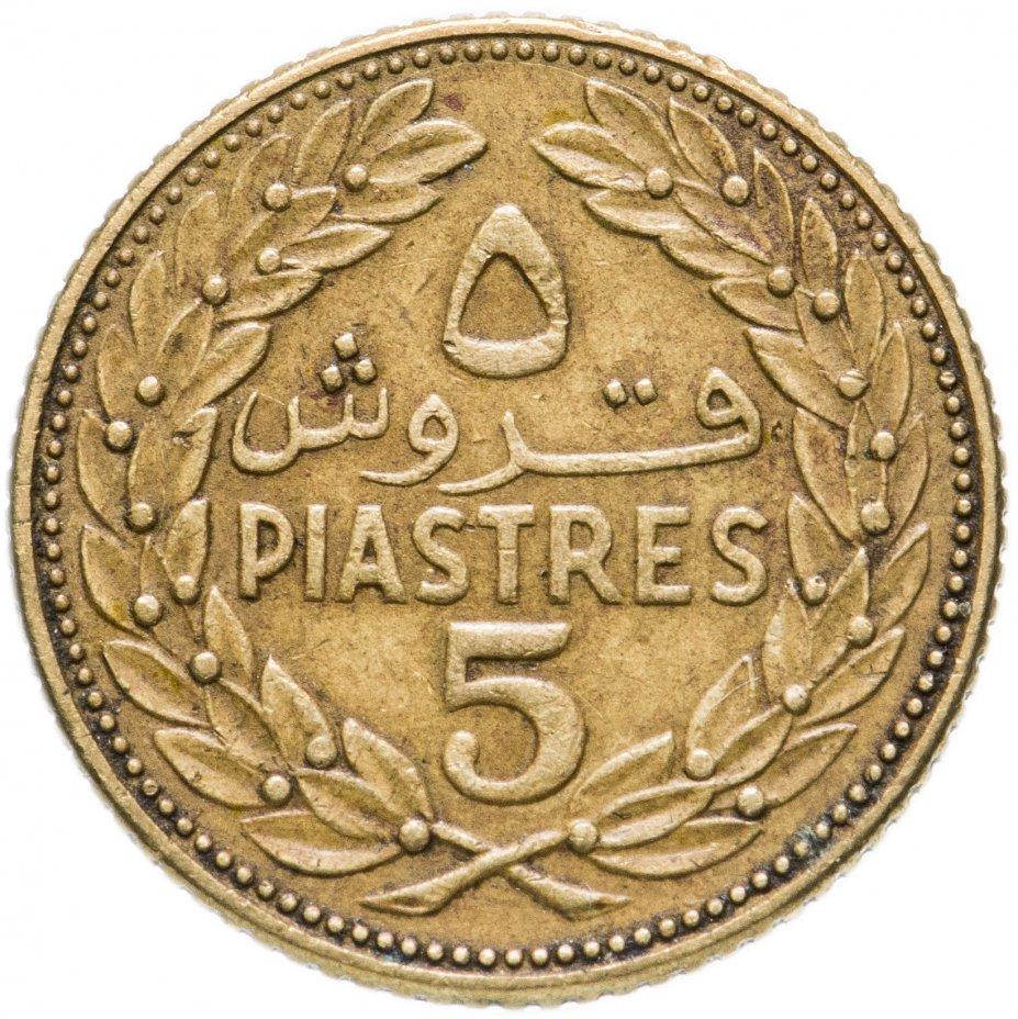 купить Ливан 5 пиастров (piastres) 1968-1975, случайная дата