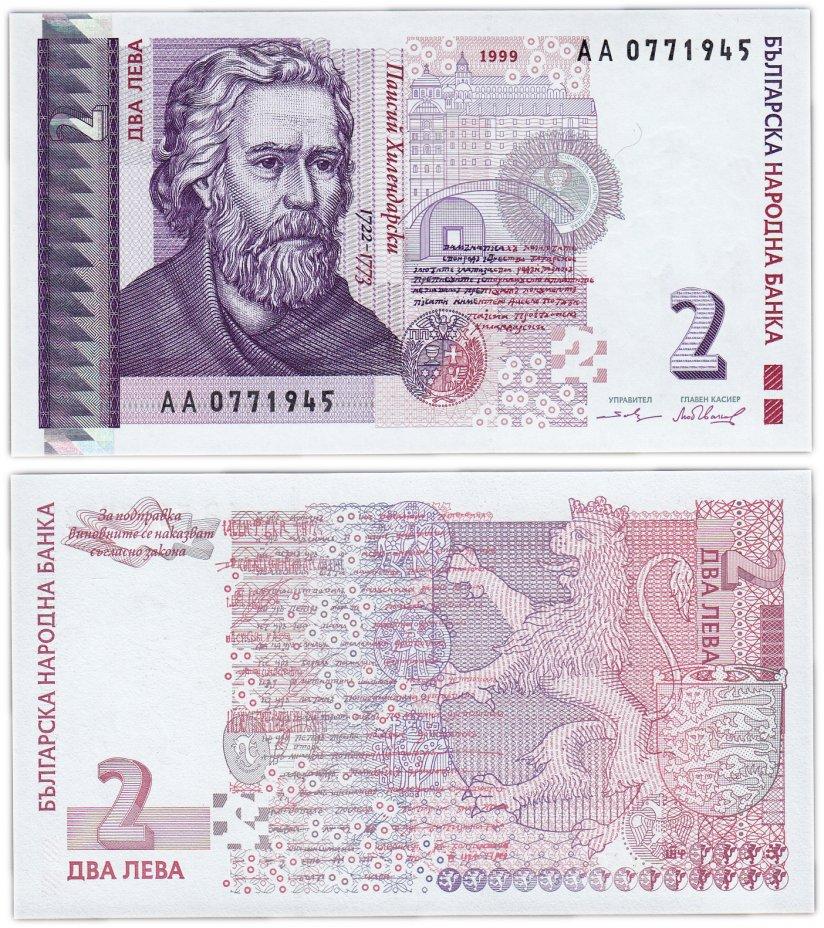 купить Болгария 2 лева 1999