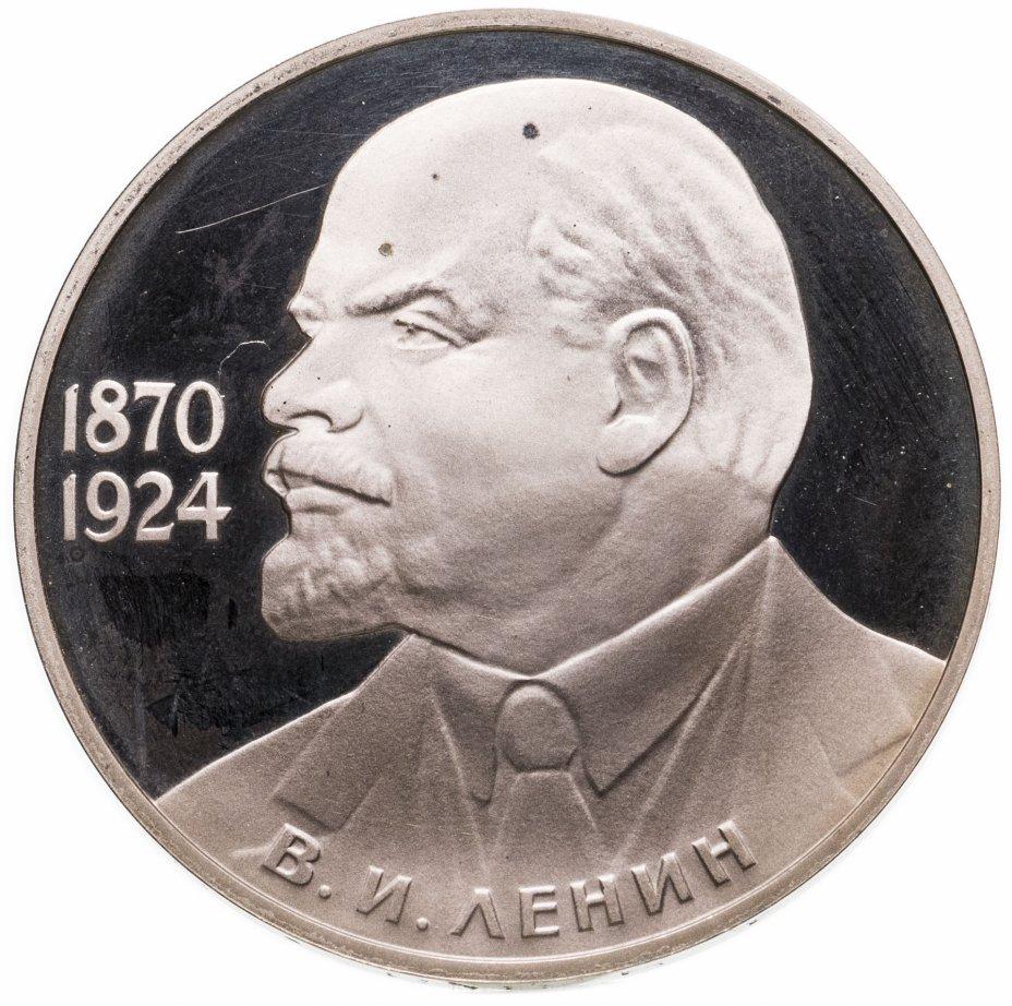 """купить 1 рубль 1985 Proof """"115-летие со дня рождения В. И. Ленина"""", новодел"""