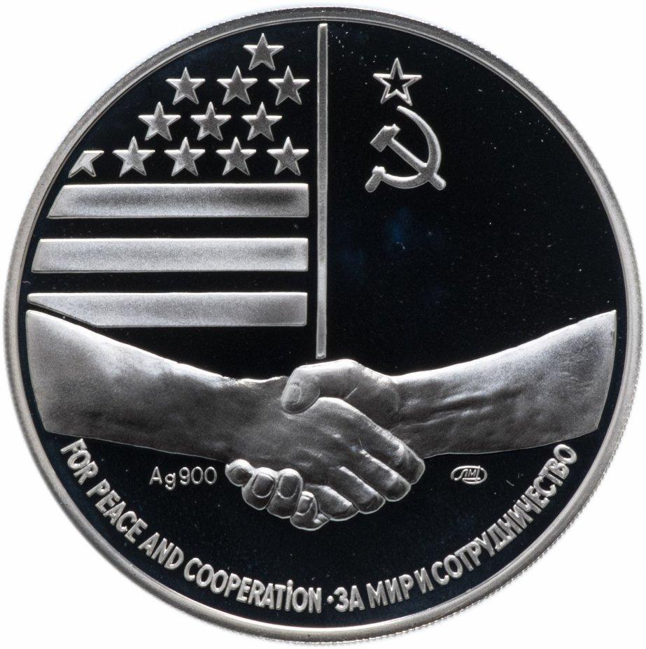 """купить Медаль """"За мир и сотрудничество между США и СССР. М. Горбачев и Д. Буш"""""""