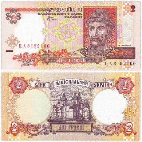 купить Украина 2 гривны 2001 (Pick 109b) (Стельмах)