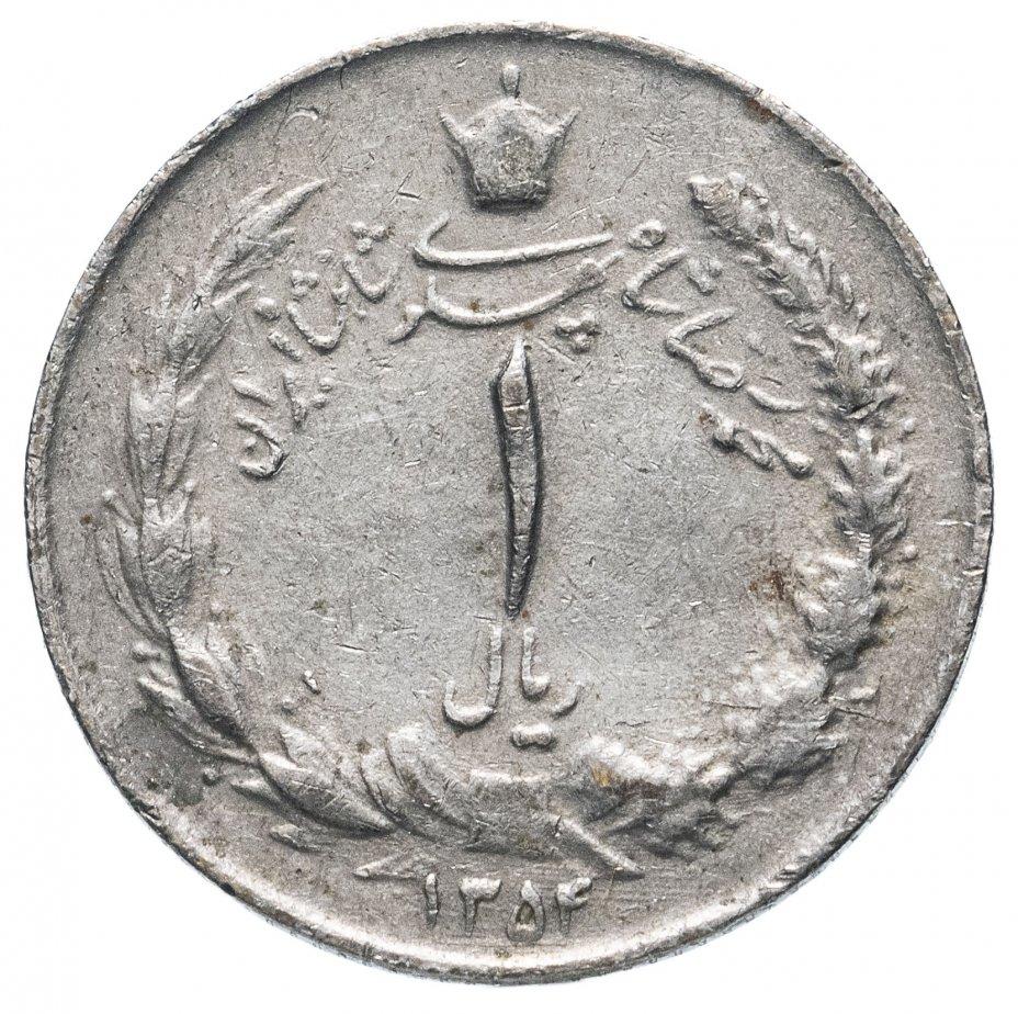 купить Иран 1 риал (rial) 1959-1977, случайная дата
