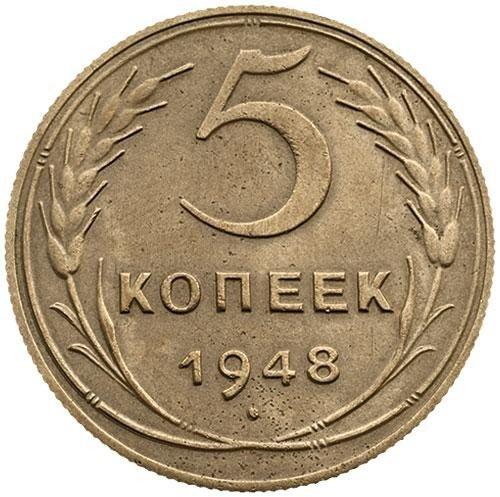 купить 5 копеек 1948 года штемпель 1.12А