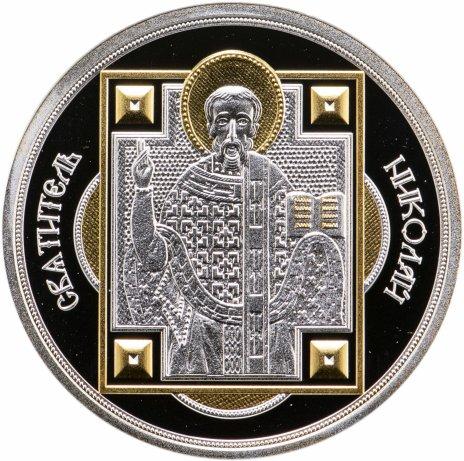 """купить Ниуэ 1 доллар 2014 """"Святитель Николай"""" в футляре, с сертификатом"""