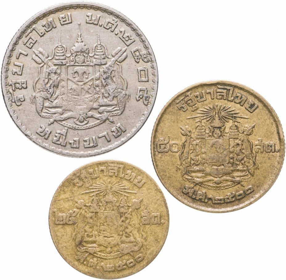 купить Таиланд, набор из 3 монет 1957-1962