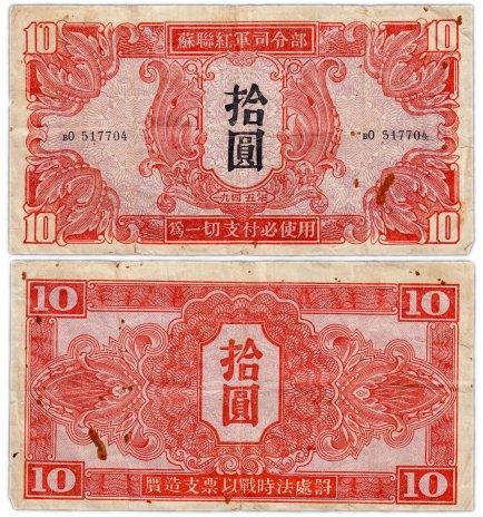 купить Китай 10 юань 1945 (Pick М33) Манчжурия (Советская оккупация)