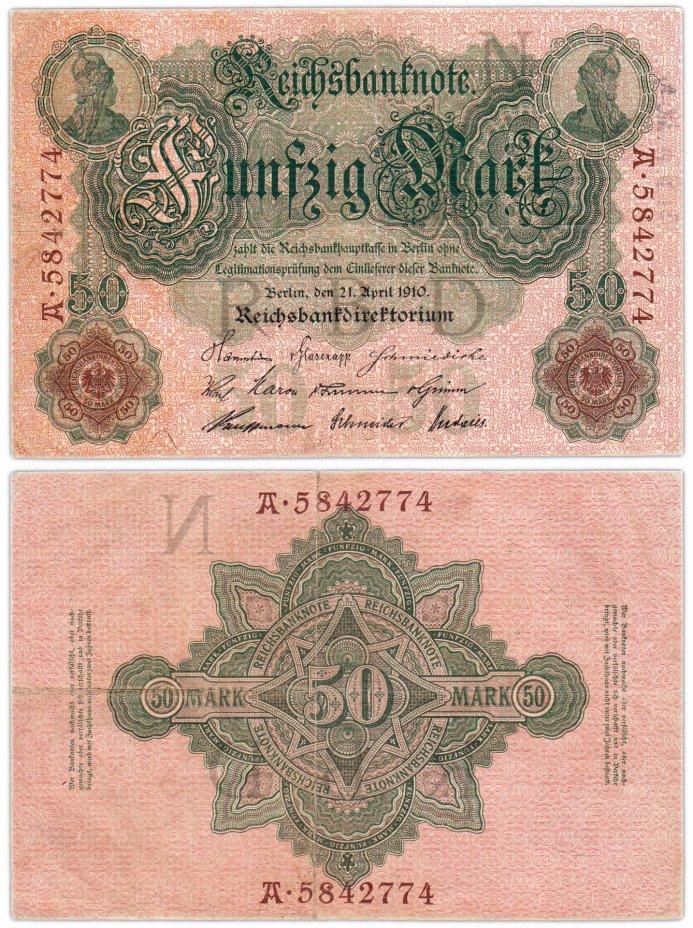 купить Германия 50 марок 1910 (Pick 41)
