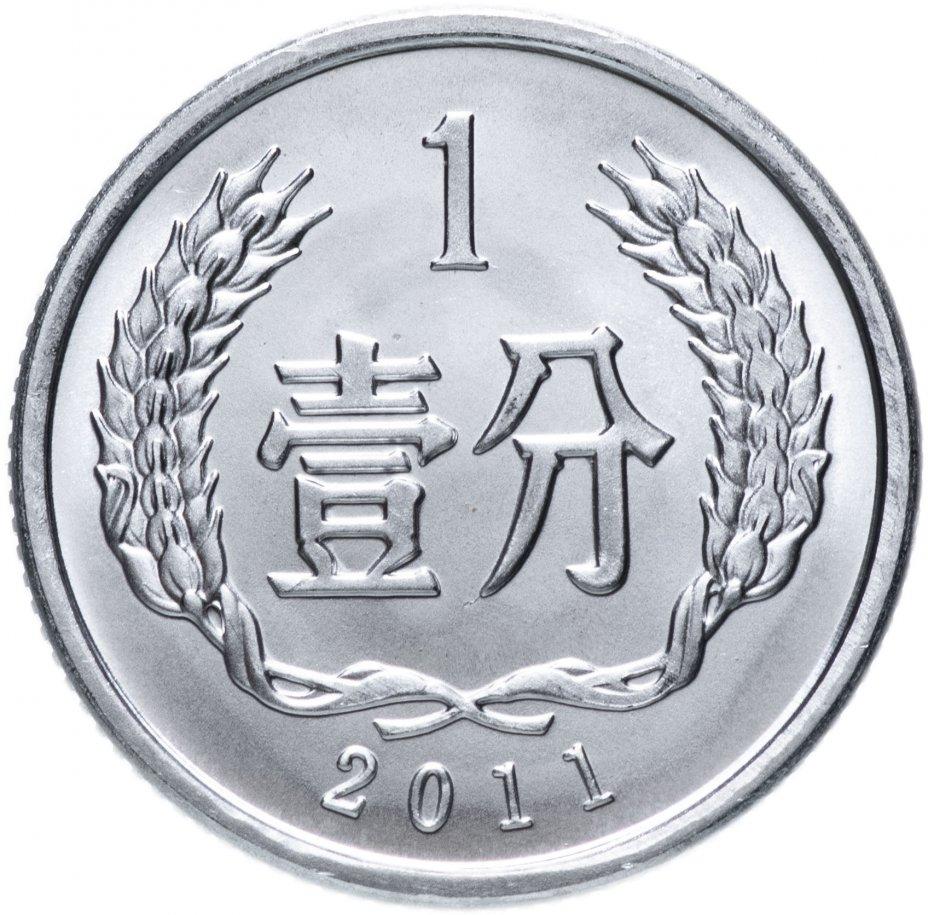 купить Китай 1 фынь (фэнь, fen) 2011