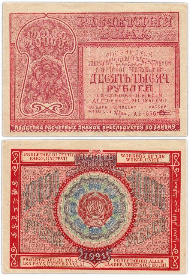 купить 10000 рублей 1921 наркомфин Крестинский, кассир Козлов, 1-я Московская фабрика ГОЗНАК