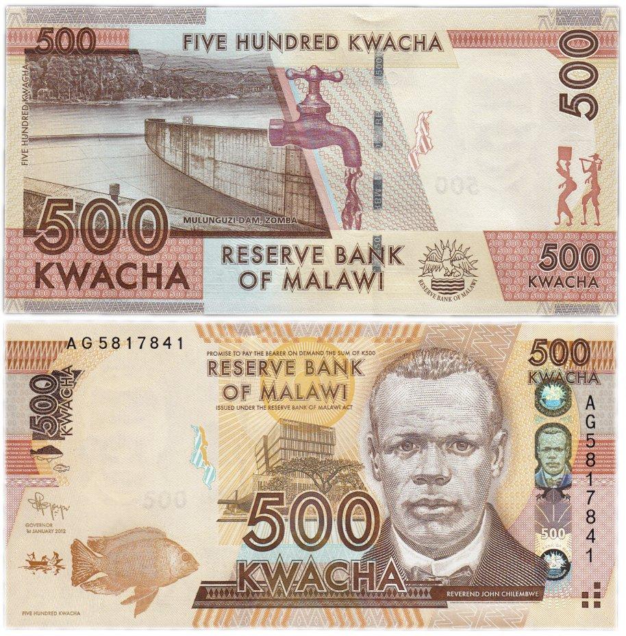 купить Малави 500 квача 2012 (Pick 61)