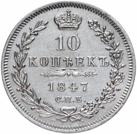 купить 10 копеек 1847 СПБ-ПА
