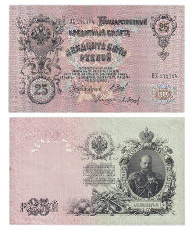 купить 25 рублей 1909 Шипов, кассир Барышев, Выпуск Царского правительства