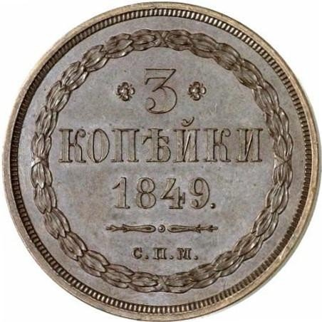купить 3 копейки 1849 года СПМ новодел
