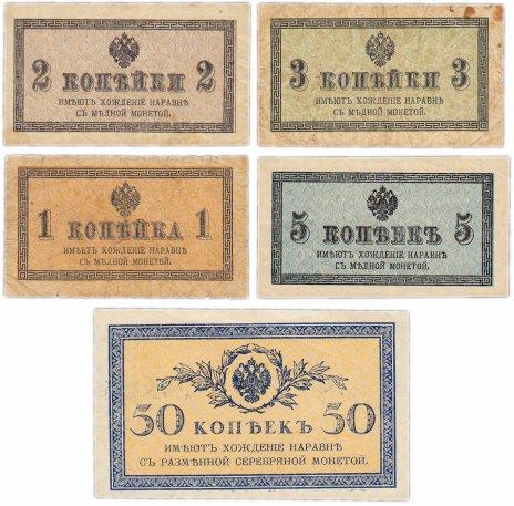 купить Набор 1, 2, 3, 5, 50 копеек 1915 года