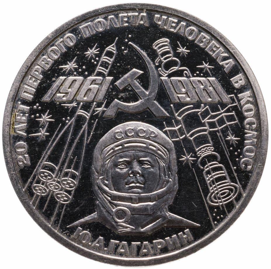 купить 1 рубль 1981  20-летие первого полета человека в космос - гражданина СССР Ю. А. Гагарина