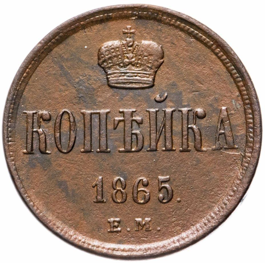 купить 1 копейка 1865 ЕМ