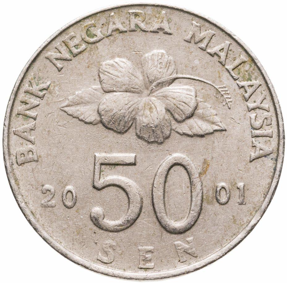 купить Малайзия 50 сенов (sen) 1998-2010 (случайный год)