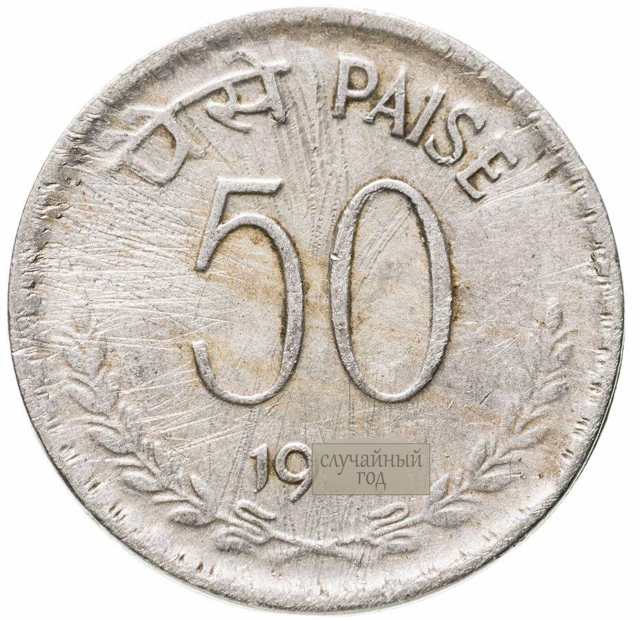 купить Индия 50 пайс (paise) 1974-1983, случайная дата и монетный двор