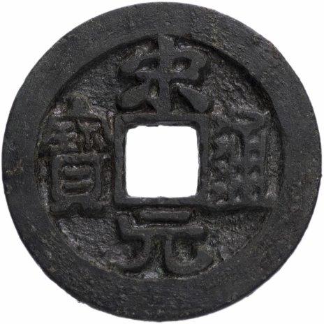 купить Северная Сун 1 вэнь (1 кэш) 960-976 император Сун Тай Цзу