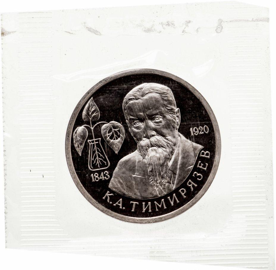 купить 1 рубль 1993 ММД Proof 150-летие со дня рождения К.А.Тимирязева в запайке