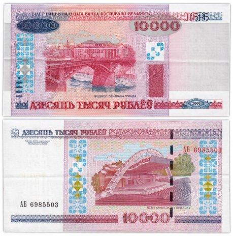 купить Беларусь 10000 рублей 2000 (2011) (Pick 30b)