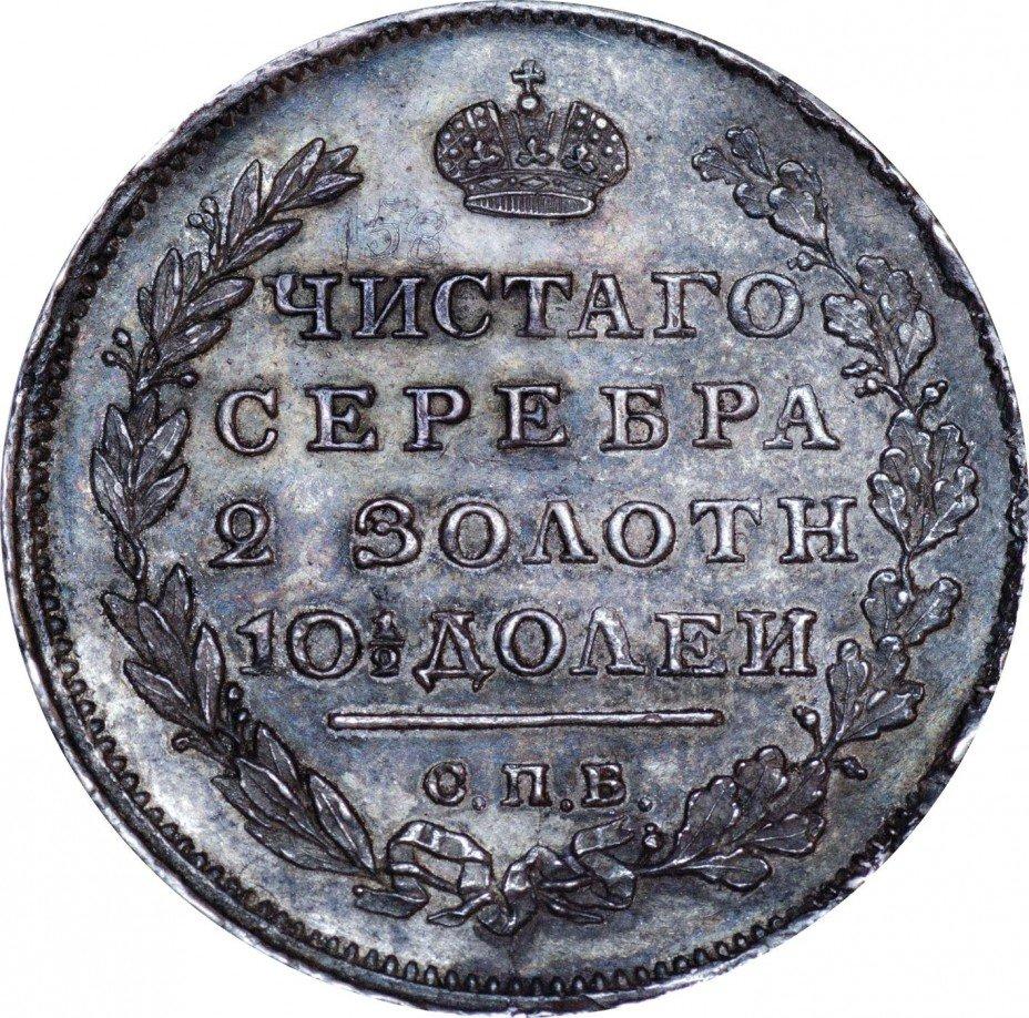купить полтина 1810 года СПБ-ФГ новый тип