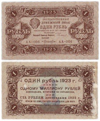 купить 1 рубль 1923 1-й выпуск, кассир Лошкин