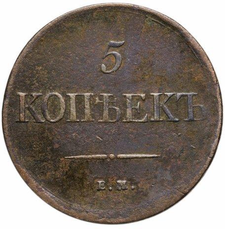 купить 5 копеек 1831 ЕМ  без инициалов минцмейстера