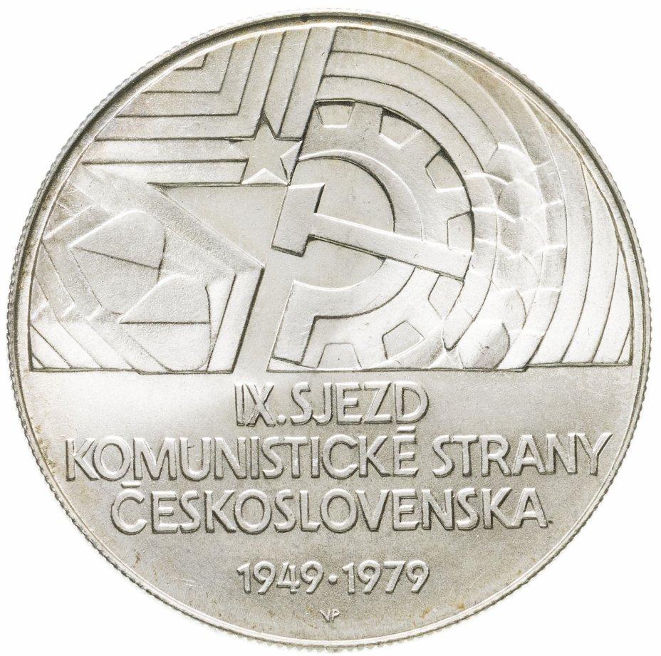 """купить Чехословакия 50 крон (korun) 1979   """"30 лет IX съезду компартии"""""""