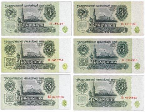 купить Полный комплект (набор) разновидностей 3 рубля 1961 года (6 разновидностей по Засько) ПРЕСС
